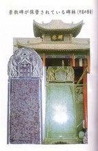 西安流行碑