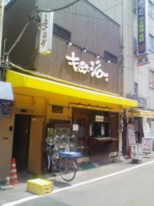 キッチンジロー 外神田店