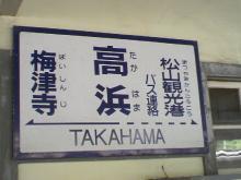 takahama