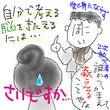 アウトプット用(?)…