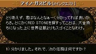 9-1 アップグレード宝石鑑定能力①16