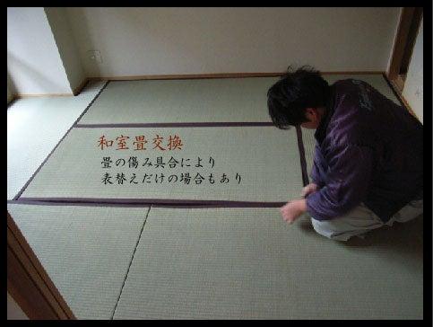 常盤塗装・TOKIWA LIVING 施工事例集-和室 畳替え