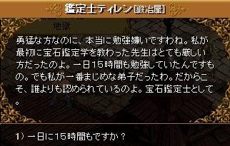 9-1 アップグレード宝石鑑定能力②13