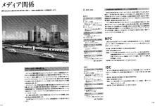 2007年IOC申請ファイル用基本計画メディアセンターの説明.
