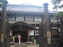高山町役場
