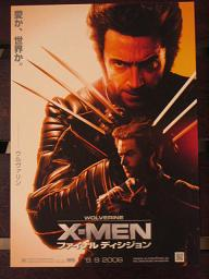 X-MENファイナルデシジョン