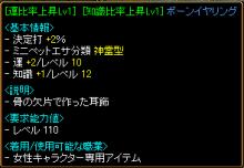 RELI姫のおてんば(?)日記-耳