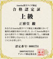 アメブロ漢字検定認定証