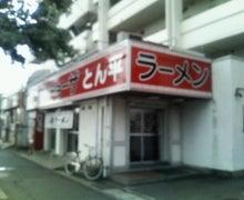 長浜とん平>