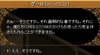 3-2-4 RED STONE保管箱探し3