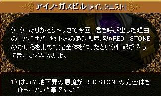 3-8-2 RED STONE完全体のうわさ①17