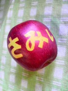 感激のネーム入りりんご。