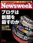 newsweek「ブログは新聞」