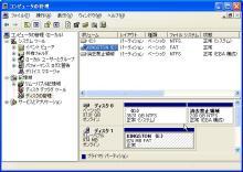 カリスマSEのサポセン日記-コンピュータの管理の画像