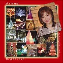 ★千明せら CHIAKI SERA ブログ 和・なごみ オリエンタルジャズ -思い出のクリスマス3x3