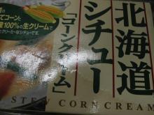 コーンクリーム