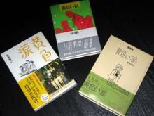 3冊の黄色い涙