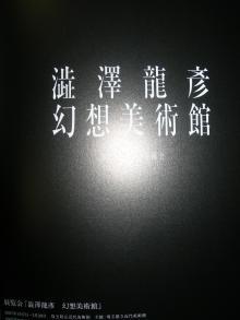 澁澤龍彦(4)