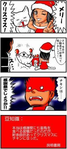 クリスマスその2