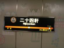 裏Rising REDS 浦和レッズ応援ブログ-二十四軒