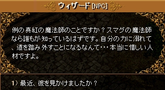 4月16日 真紅の魔法石①4