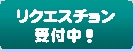 マージャンリーグ2攻略法、麻雀全般のご質問(リクエスチョン)を受付中!
