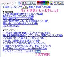文字選択→太文字
