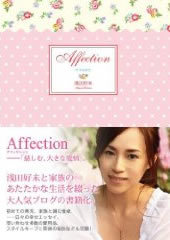 Affection―ママの幸せ