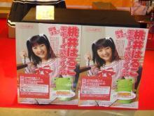 桃井はるこオフィシャルブログ「モモブロ」Powered by アメブロ-C75『モモーイ式サイン会』ポスター