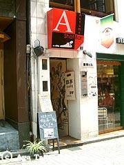 甘味処 銀亭Cafe 外観