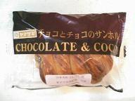 チョコとチョコのサンホルン