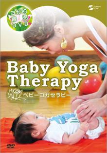 チャクラひらいてる?―Baby Yogaでヨガ的育児・育自日記
