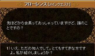 3-6-4 美しきフローレンス姫9