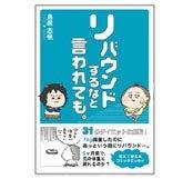 続・しほのスットコ絵日記-riba