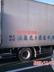 """山岡キャスバルの""""偽オフィシャルブログ""""「サイド4の侵攻」-高知トラック"""