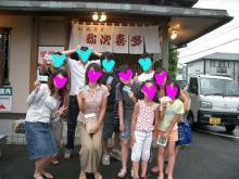 ヤジキタ3