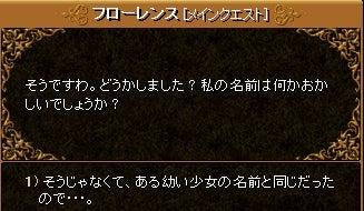 3-6-4 美しきフローレンス姫4
