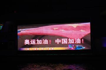 珠江クルーズ北京オリンピック