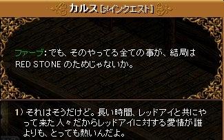 REDSTONEすぐ死にます。-4-4-1 完成されたRED STONE38
