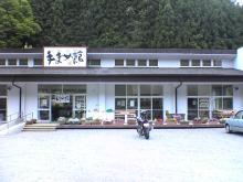 鮫川村手まめ館