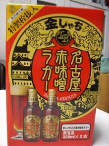 1021_赤味噌ラガー1