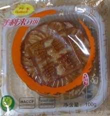 蛋黄白蓮月餅