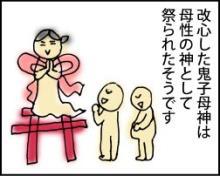 『コンカツ!』~干物女の花嫁修業~-22-5