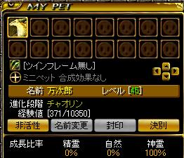 続・村山音人の人生劇場-090213