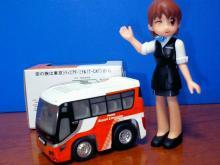 東京空港交通リムジンバス