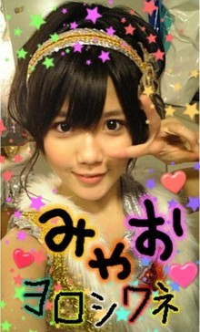 【XANADU】#30 宮崎美穂オフィシャルブログ「ザナ風呂」Powered by アメブロ:-MYAO.jpg