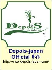 Depois-japan Offical サイトへ
