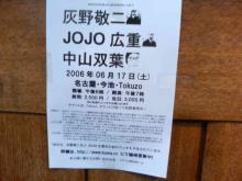 Tokuzoチラシ