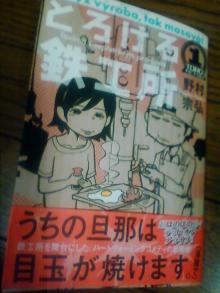ワークライフバランス 大田区の女性社長日記-とろ鉄