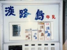 淡路島牛乳2.jpg